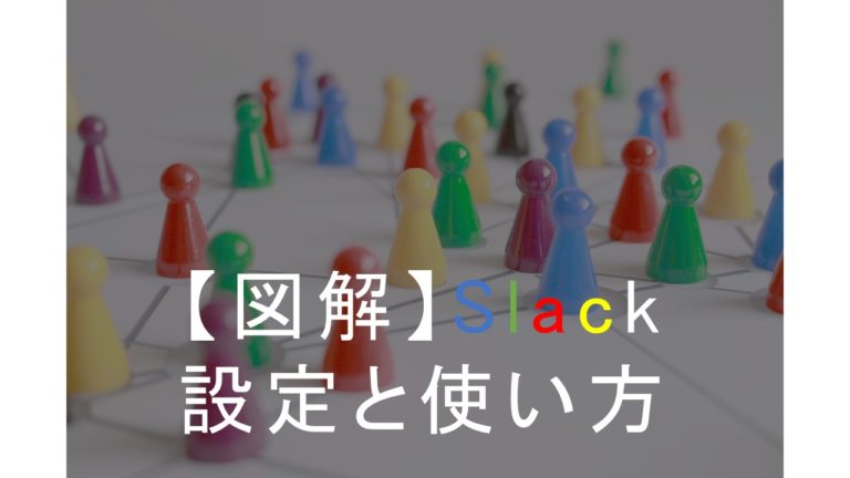 Slack 使い方